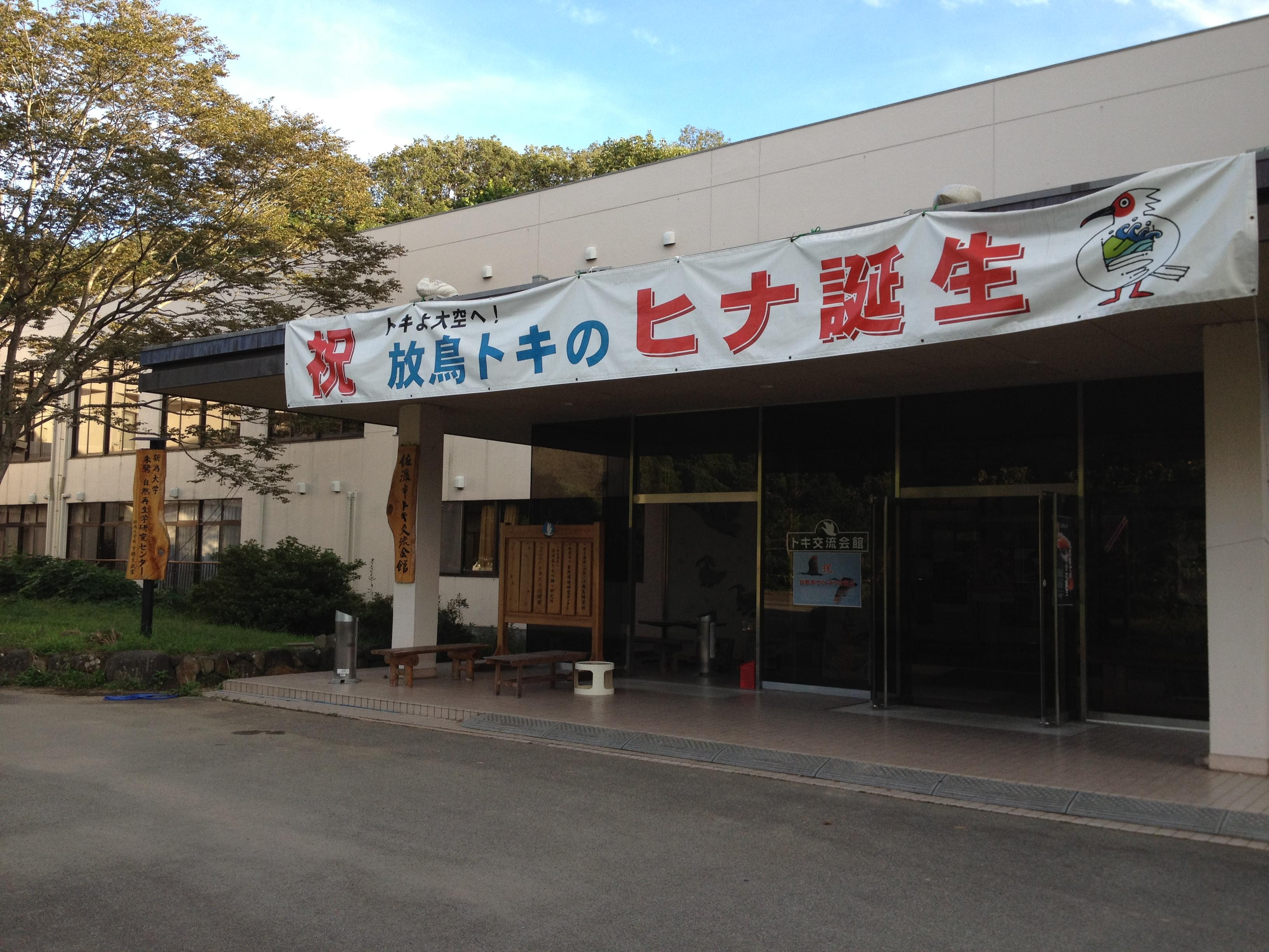 トキ交流会館.JPG