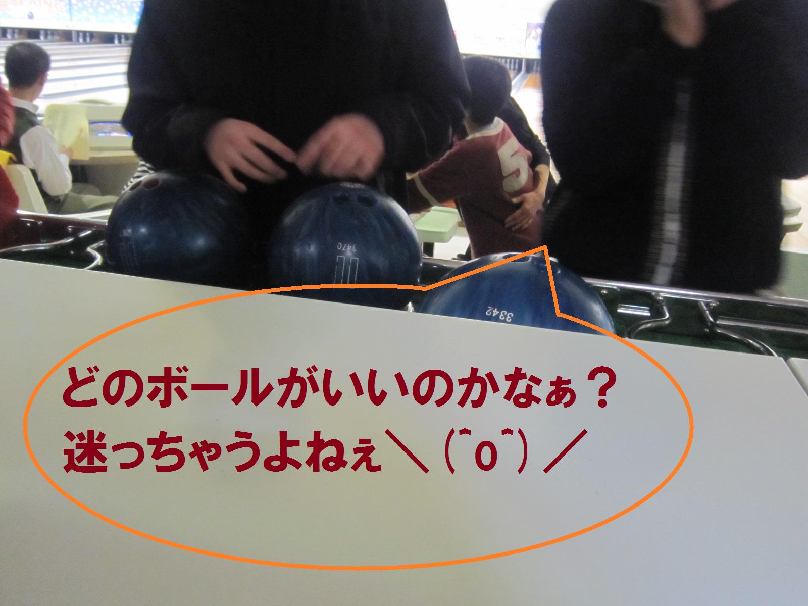 ボーリング大会★.png
