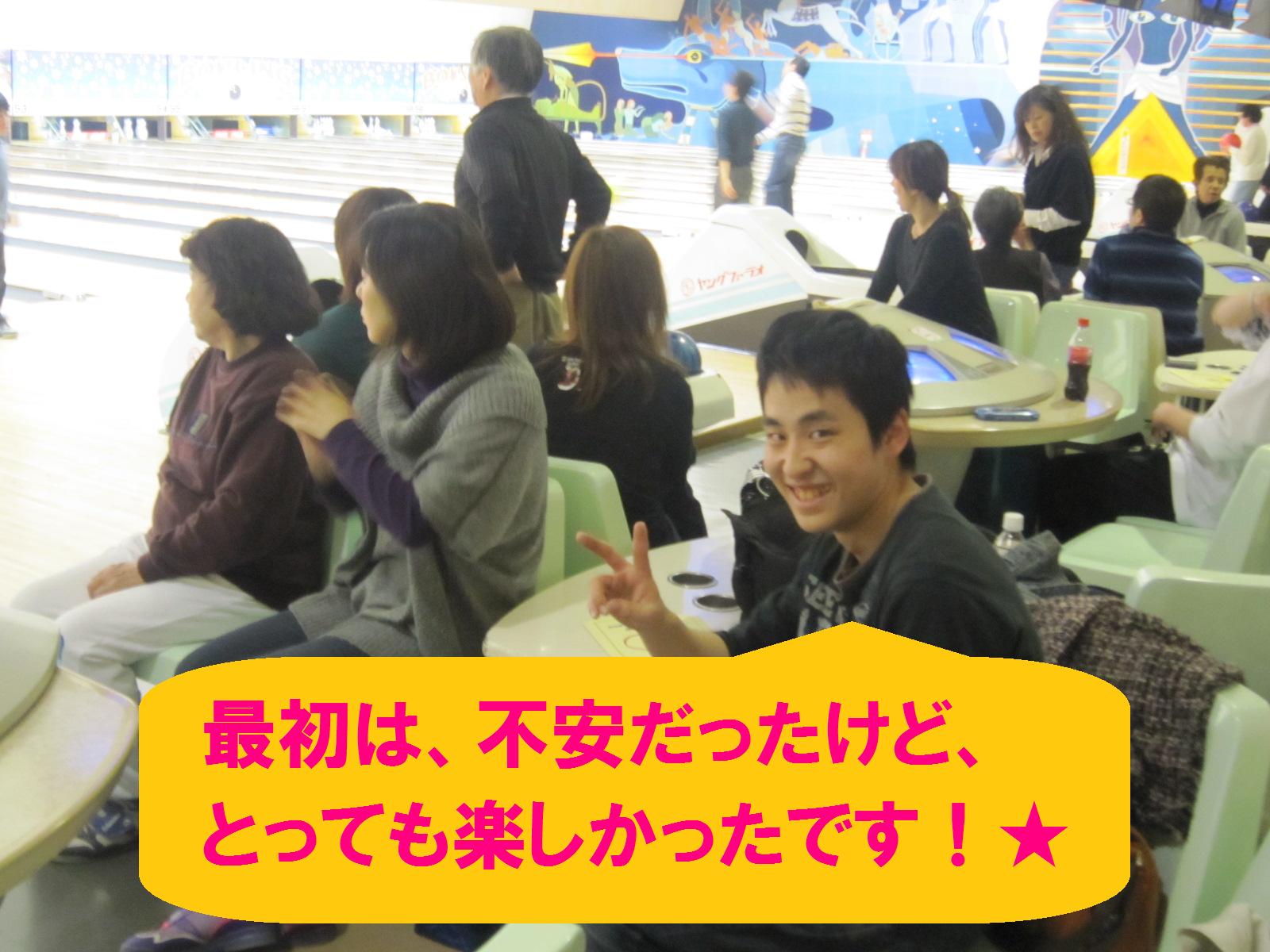 ボーリング大会*.png
