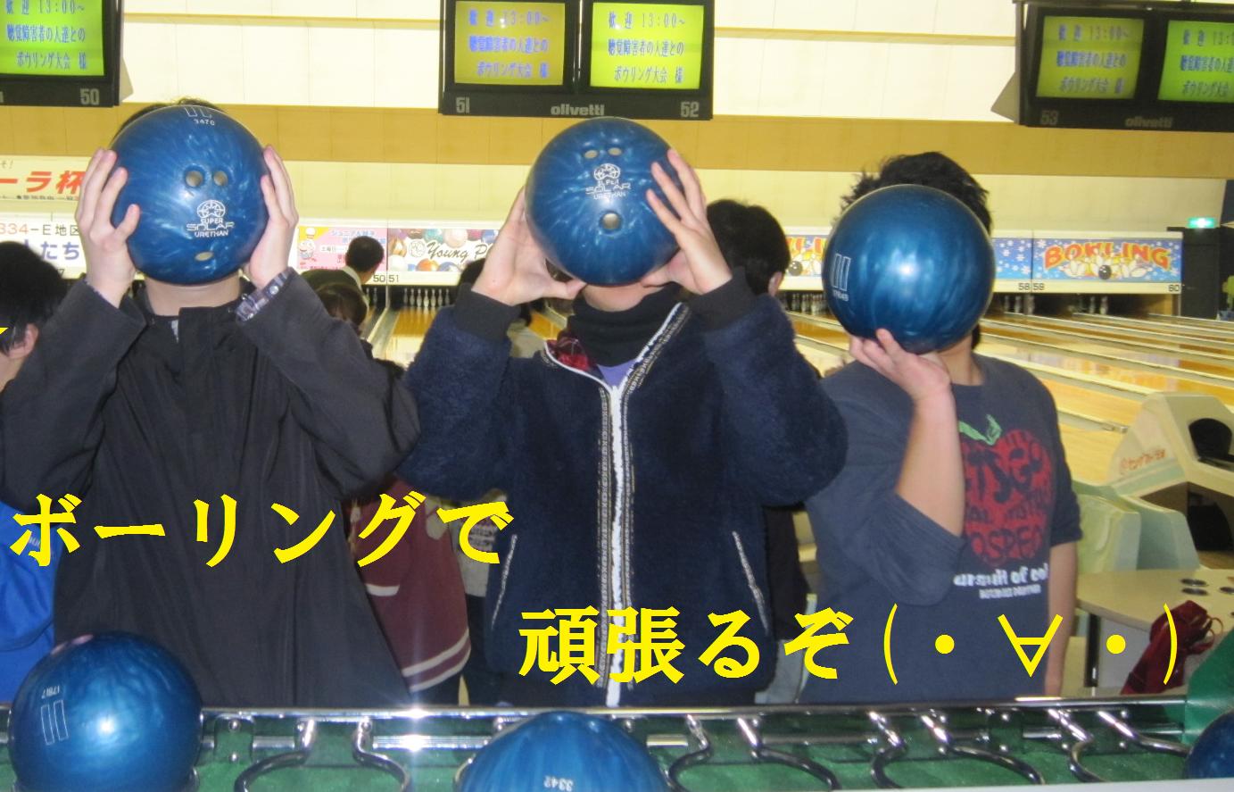 ボーリング大会.png