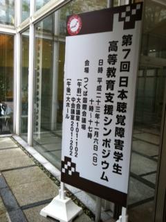 PEPNet-japan 写真.JPG