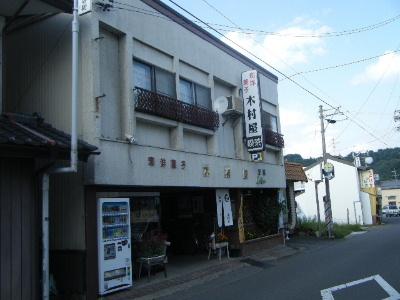 2011_0914木村屋菓子店0014.JPG